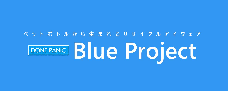 DONT PANIC BLUE PROJECT
